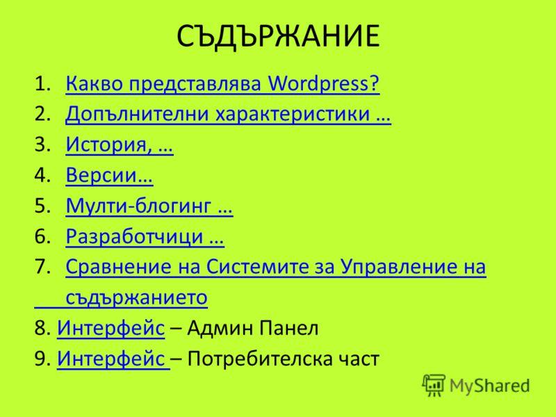 СЪДЪРЖАНИЕ 1.Какво представлява Wordpress?Какво представлява Wordpress? 2.Допълнителни характеристики …Допълнителни характеристики … 3.История, …История, … 4.Версии…Версии… 5.Мулти-блогинг …Мулти-блогинг … 6.Разработчици …Разработчици … 7.Сравнение н