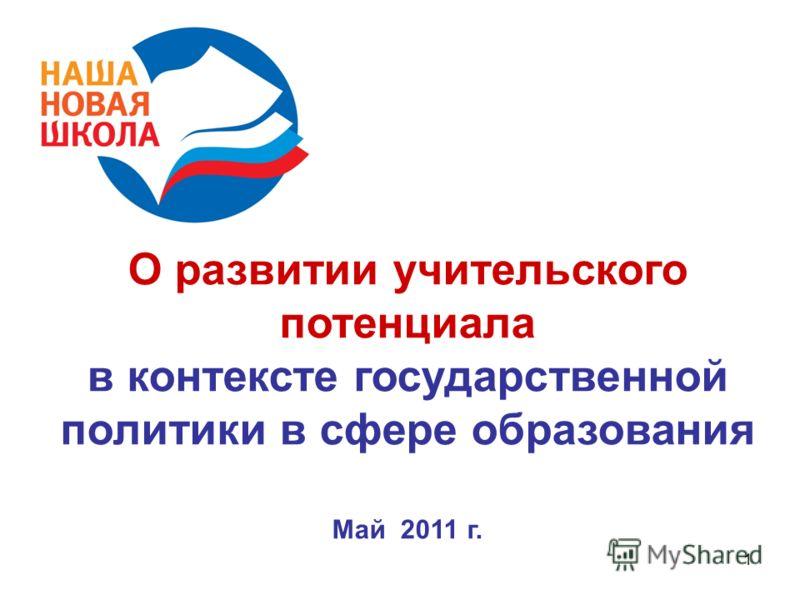 1 О развитии учительского потенциала в контексте государственной политики в сфере образования Май 2011 г.