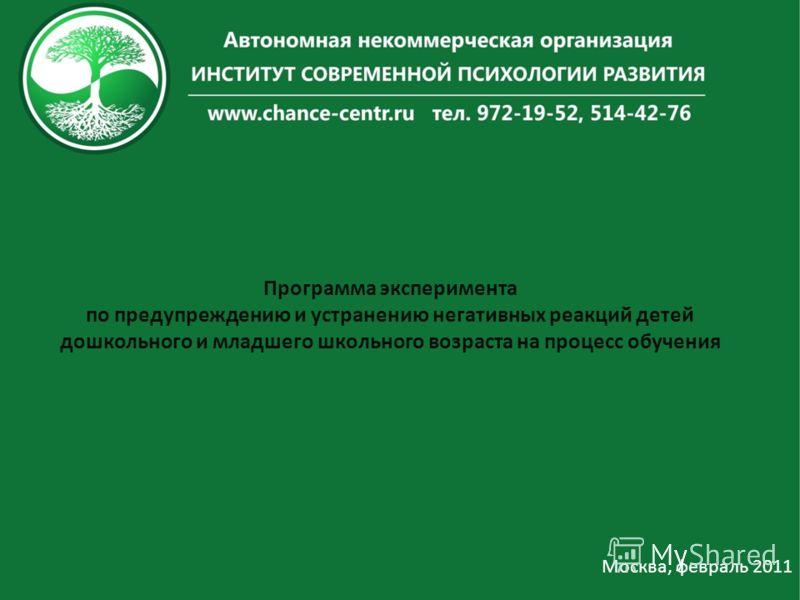 Программа эксперимента по предупреждению и устранению негативных реакций детей дошкольного и младшего школьного возраста на процесс обучения Москва, февраль 2011