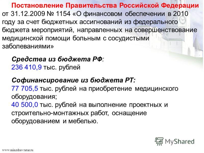 13 www.minzdrav.tatar.ru Постановление Правительства Российской Федерации от 31.12.2009 1154 «О финансовом обеспечении в 2010 году за счет бюджетных ассигнований из федерального бюджета мероприятий, направленных на совершенствование медицинской помощ