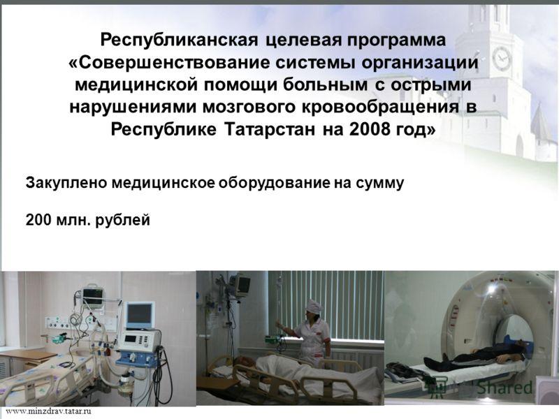 3 www.minzdrav.tatar.ru Республиканская целевая программа «Совершенствование системы организации медицинской помощи больным с острыми нарушениями мозгового кровообращения в Республике Татарстан на 2008 год» Закуплено медицинское оборудование на сумму