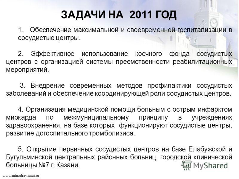 33 www.minzdrav.tatar.ru ЗАДАЧИ НА 2011 ГОД 1.Обеспечение максимальной и своевременной госпитализации в сосудистые центры. 2. Эффективное использование коечного фонда сосудистых центров с организацией системы преемственности реабилитационных мероприя
