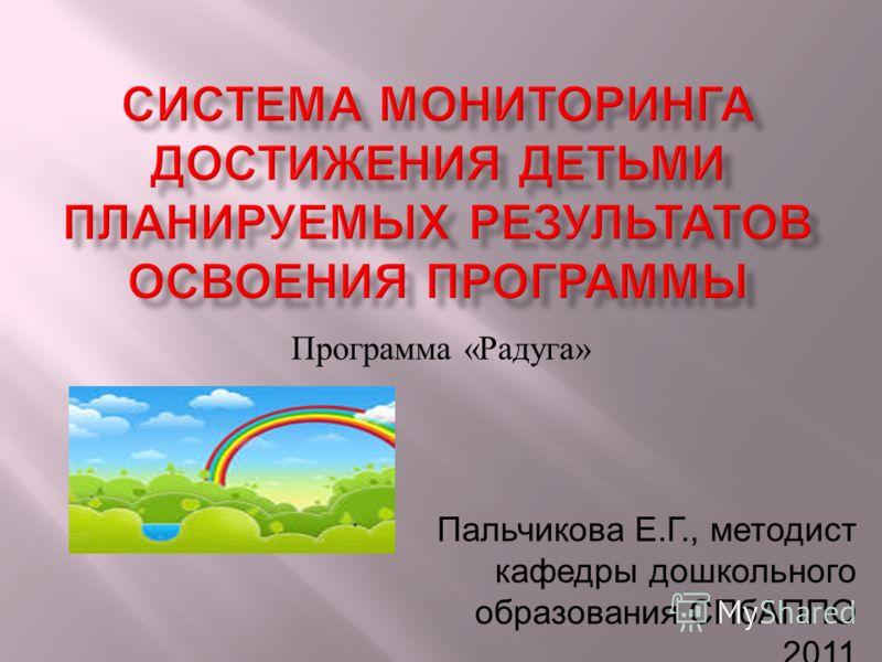 Программа « Радуга » Пальчикова Е.Г., методист кафедры дошкольного образования СПбАППО 2011
