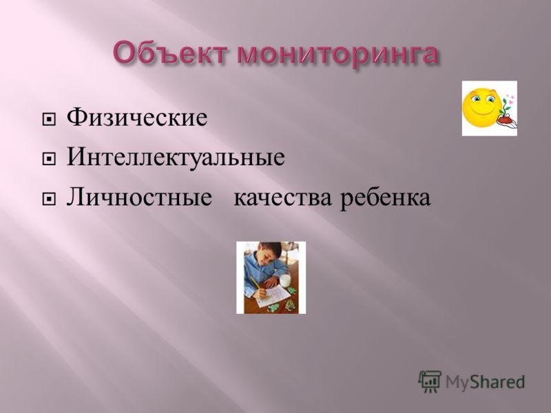 Физические Интеллектуальные Личностные качества ребенка