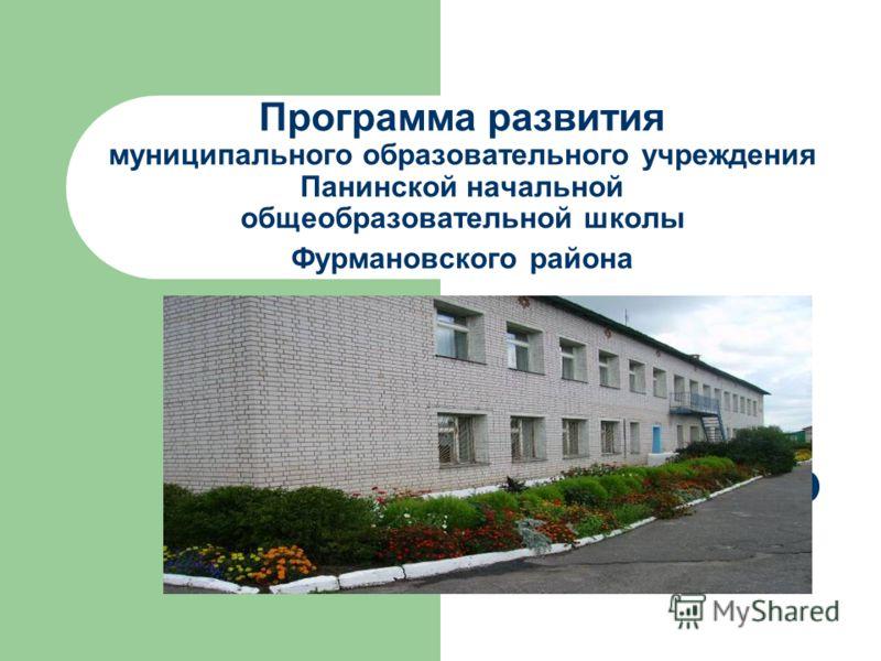 Программа развития муниципального образовательного учреждения Панинской начальной общеобразовательной школы Фурмановского района