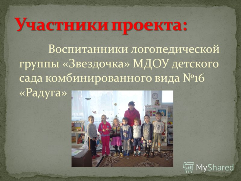 Воспитанники логопедической группы «Звездочка» МДОУ детского сада комбинированного вида 16 «Радуга»