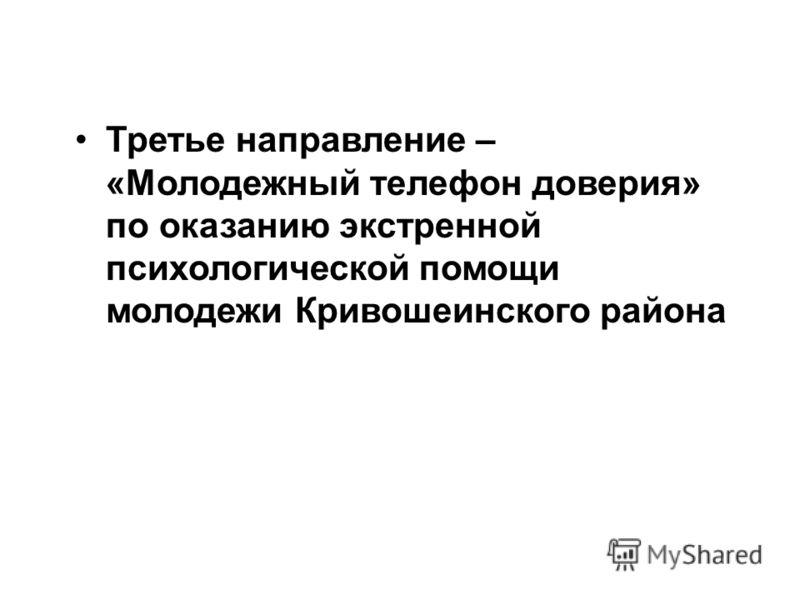 Третье направление – «Молодежный телефон доверия» по оказанию экстренной психологической помощи молодежи Кривошеинского района