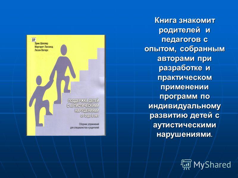 Книга знакомит родителей и педагогов с опытом, собранным авторами при разработке и практическом применении программ по индивидуальному развитию детей с аутистическими нарушениями.