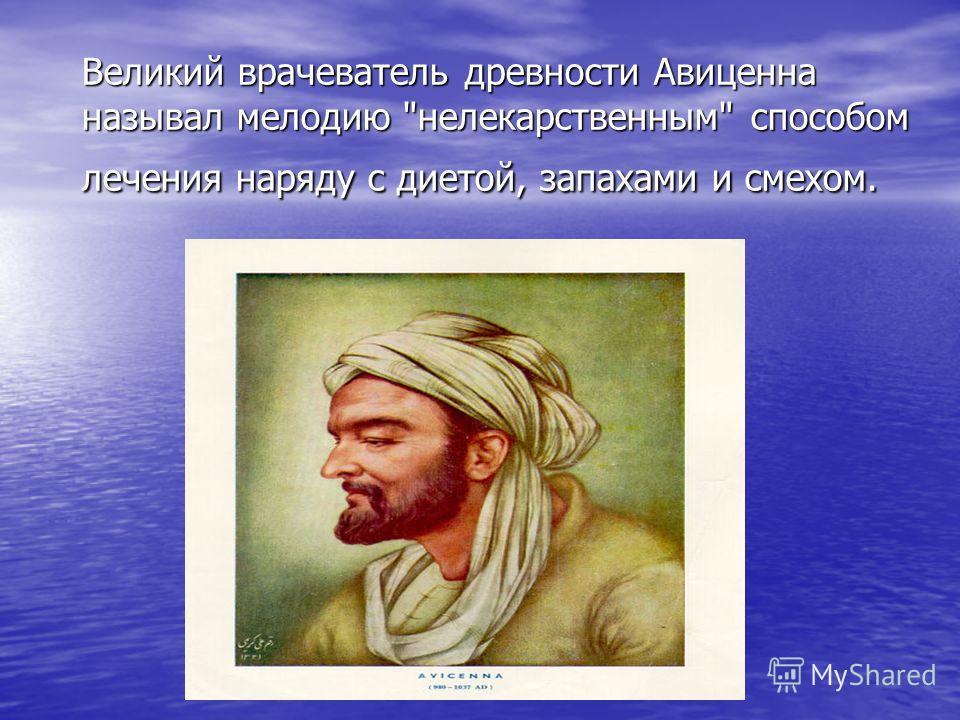 Великий врачеватель древности Авиценна называл мелодию нелекарственным способом лечения наряду с диетой, запахами и смехом.