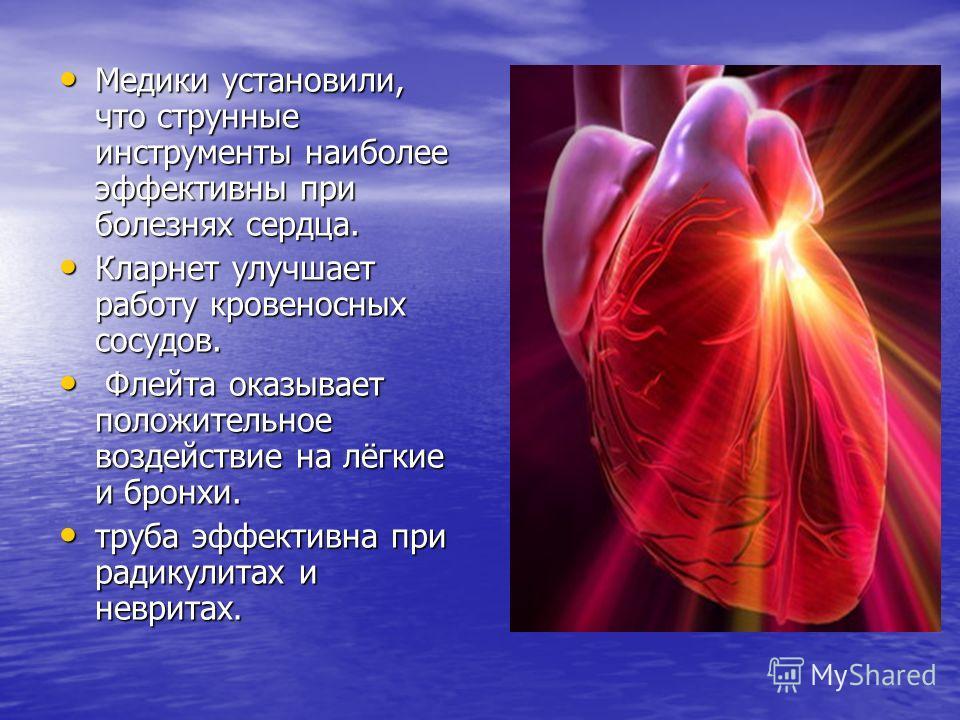 Медики установили, что струнные инструменты наиболее эффективны при болезнях сердца. Медики установили, что струнные инструменты наиболее эффективны при болезнях сердца. Кларнет улучшает работу кровеносных сосудов. Кларнет улучшает работу кровеносных