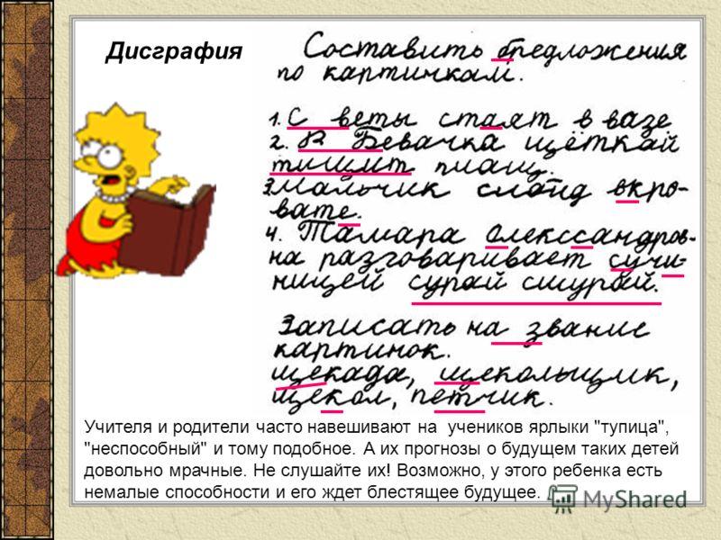 Дисграфия Учителя и родители часто навешивают на учеников ярлыки