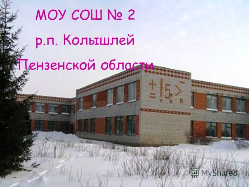 МОУ СОШ 2 р.п. Колышлей Пензенской области