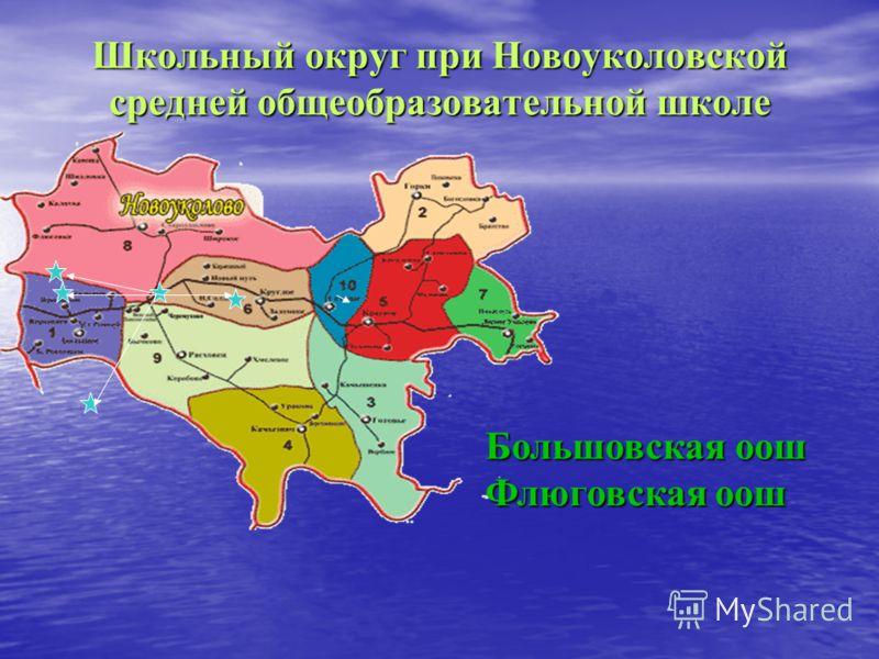 Школьный округ при Новоуколовской средней общеобразовательной школе Большовская оош Флюговская оош
