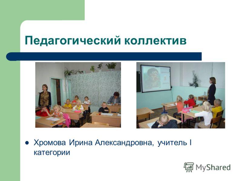 Педагогический коллектив Хромова Ирина Александровна, учитель I категории