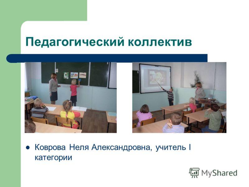 Педагогический коллектив Коврова Неля Александровна, учитель I категории