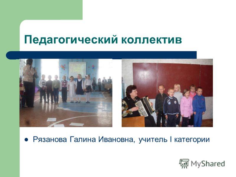 Педагогический коллектив Рязанова Галина Ивановна, учитель I категории