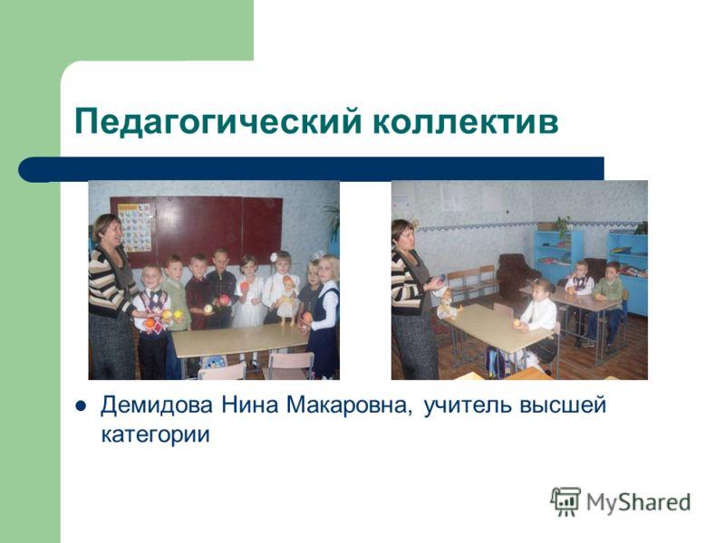 Педагогический коллектив Демидова Нина Макаровна, учитель высшей категории