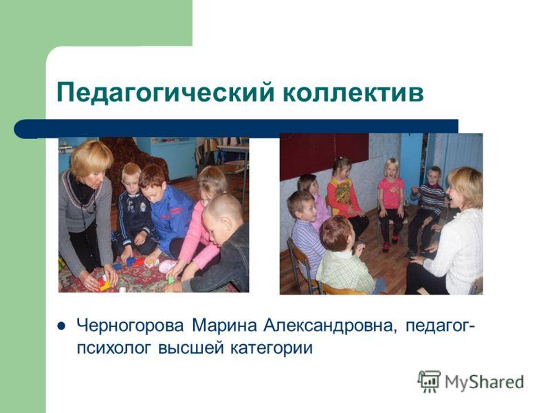 Педагогический коллектив Черногорова Марина Александровна, педагог- психолог высшей категории