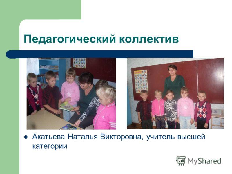 Педагогический коллектив Акатьева Наталья Викторовна, учитель высшей категории
