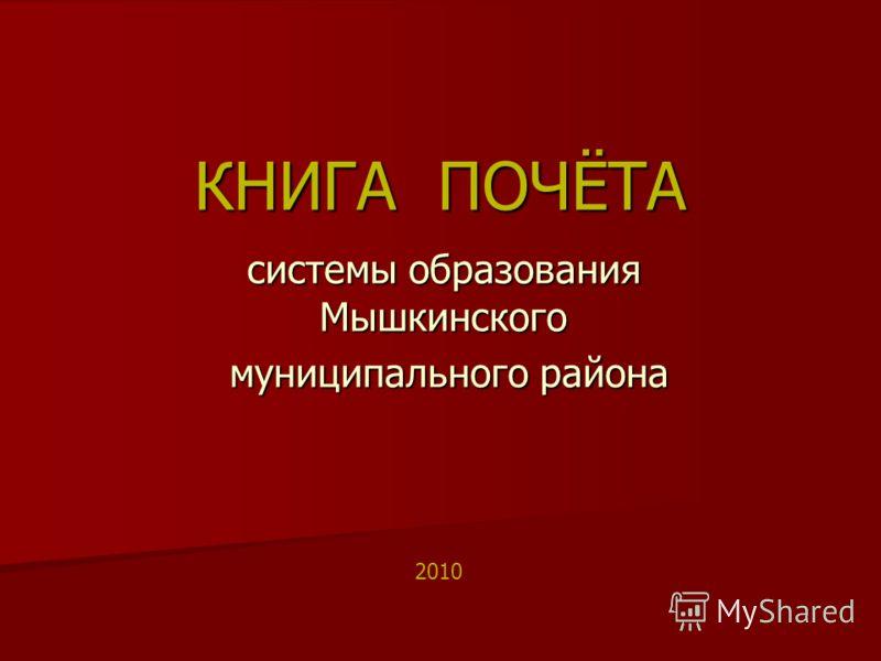 КНИГА ПОЧЁТА системы образования Мышкинского муниципального района муниципального района 2010