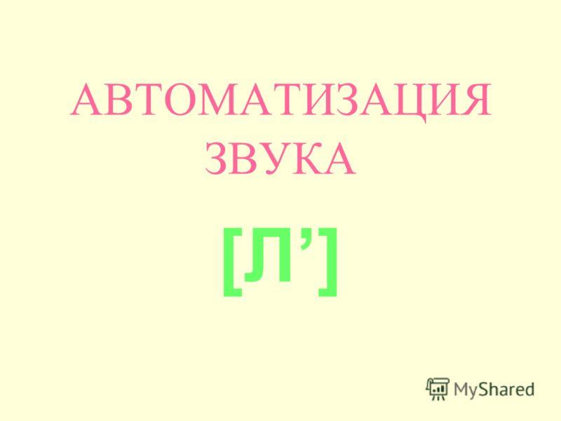 АВТОМАТИЗАЦИЯ ЗВУКА [Л][Л]