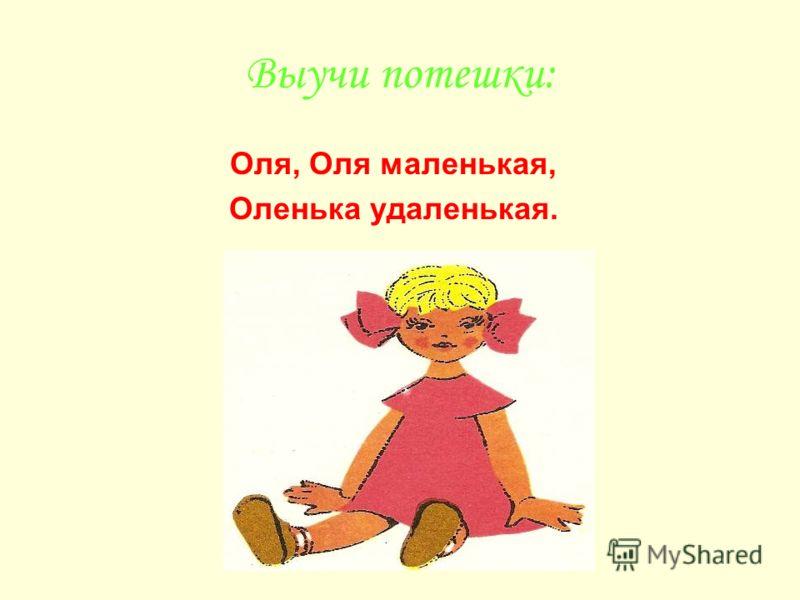 Выучи потешки: Оля, Оля маленькая, Оленька удаленькая.