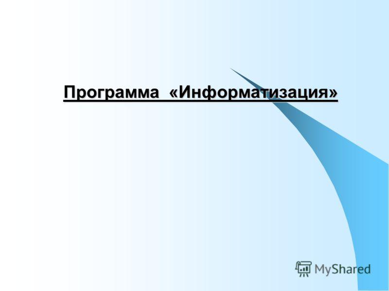 Программа «Информатизация»