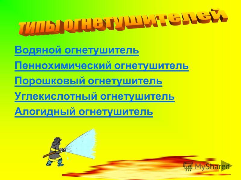 Водяной огнетушитель Пеннохимический огнетушитель Порошковый огнетушитель Углекислотный огнетушитель Алогидный огнетушитель