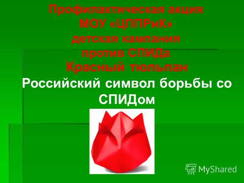 Профилактическая акция МОУ «ЦППРиК» детская кампания против СПИДа Красный тюльпан Российский символ борьбы со СПИДом