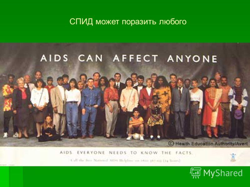 СПИД может поразить любого
