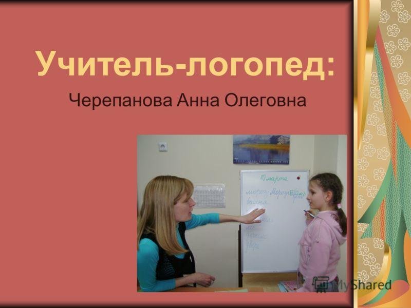 Учитель-логопед: Черепанова Анна Олеговна