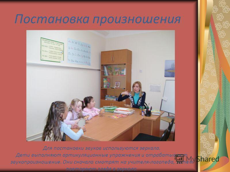 Постановка произношения Для постановки звуков используются зеркала. Дети выполняют артикуляционные упражнения и отрабатывают звукопроизношение. Они сначала смотрят на учителя-логопеда, затем повторяют глядя в зеркало.