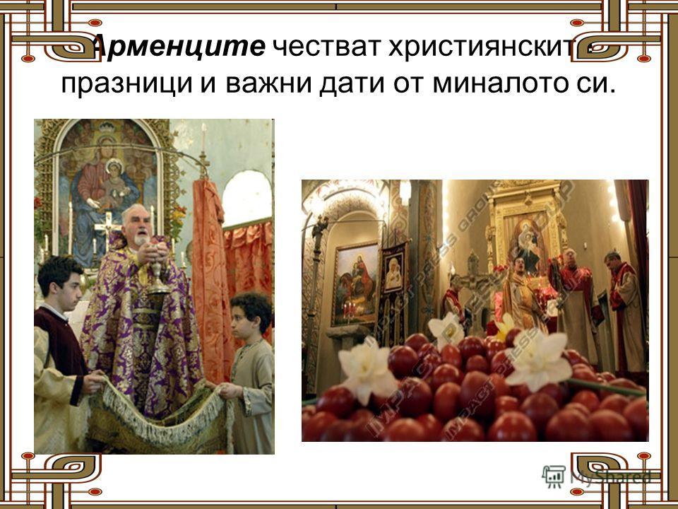 Арменците честват християнските празници и важни дати от миналото си.