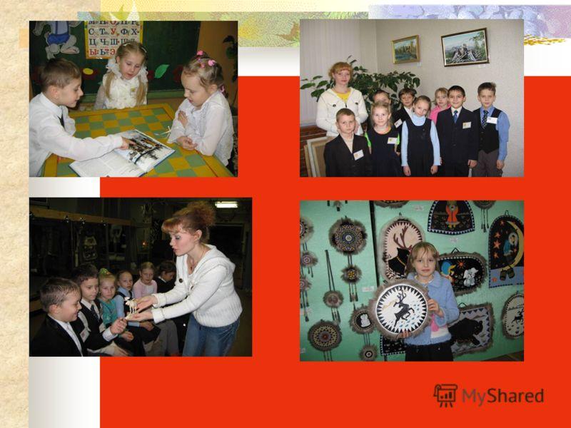 Урок - конференция Организация исследовательской и проектной деятельности младших школьников.
