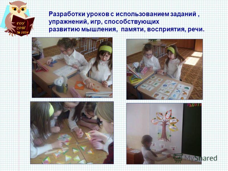 Разработки уроков с использованием заданий, упражнений, игр, способствующих развитию мышления, памяти, восприятия, речи. ГОУ СОШ 1034