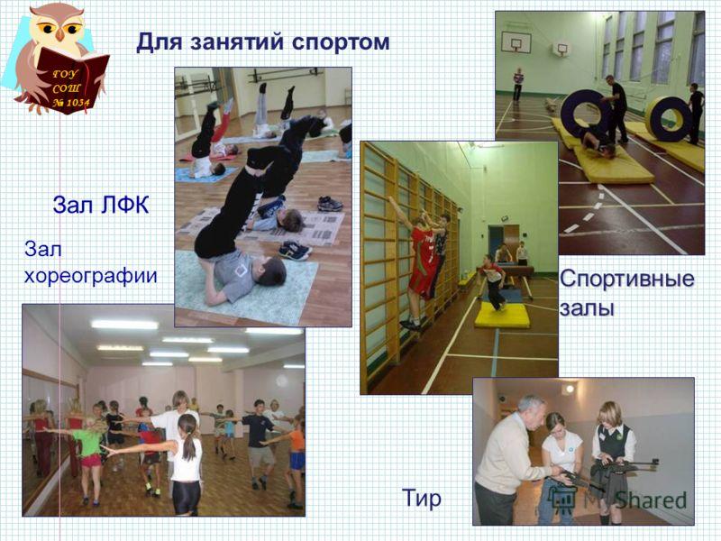 ГОУ СОШ 1034 Спортивные залы Зал ЛФК Зал хореографии Для занятий спортом Тир