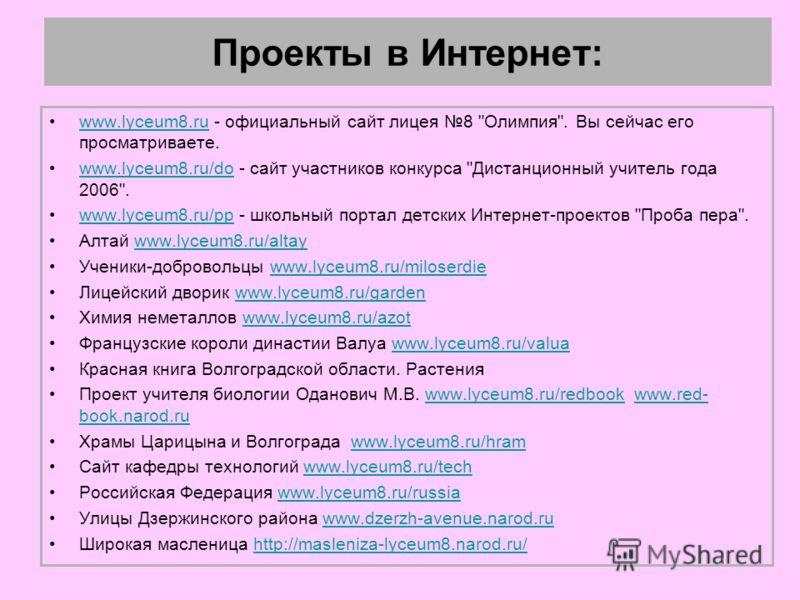 Проекты в Интернет: www.lyceum8.ru - официальный сайт лицея 8
