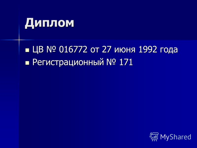 Диплом ЦВ 016772 от 27 июня 1992 года ЦВ 016772 от 27 июня 1992 года Регистрационный 171 Регистрационный 171