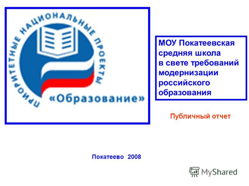 МОУ Покатеевская средняя школа в свете требований модернизации российского образования Покатеево 2008 Публичный отчет