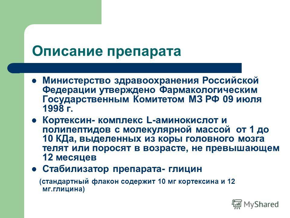 Описание препарата Министерство здравоохранения Российской Федерации утверждено Фармакологическим Государственным Комитетом МЗ РФ 09 июля 1998 г. Кортексин- комплекс L-аминокислот и полипептидов с молекулярной массой от 1 до 10 КДа, выделенных из кор