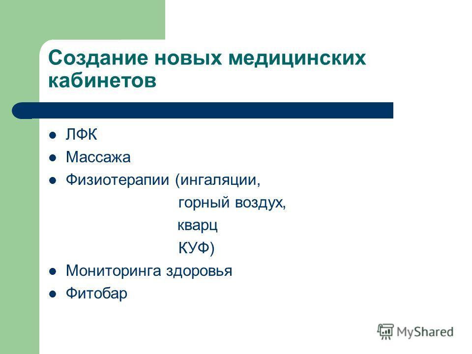Создание новых медицинских кабинетов ЛФК Массажа Физиотерапии (ингаляции, горный воздух, кварц КУФ) Мониторинга здоровья Фитобар