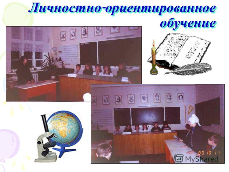 Общие достижения школы Личностно- ориентированное обучение Профильное и предпрофильное обучение Информатизация образовательного процесса