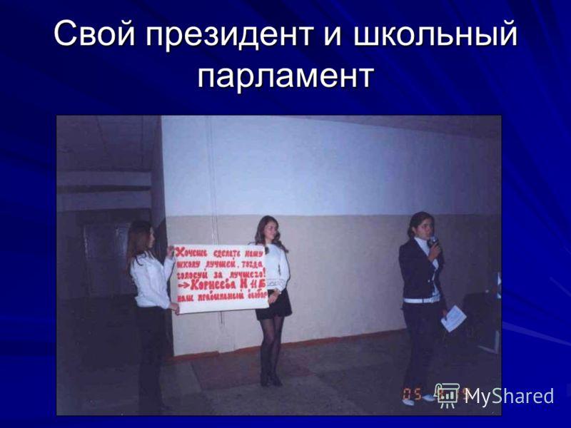 Начало 2005-2006 учебного года В школе появился свой гимн