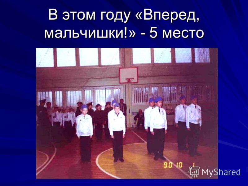 Выступление команды на городских соревнованиях «Вперед, мальчишки!» - 6 место