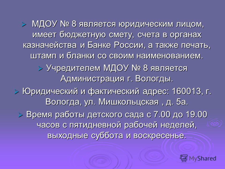 МДОУ 8 является юридическим лицом, имеет бюджетную смету, счета в органах казначейства и Банке России, а также печать, штамп и бланки со своим наименованием. МДОУ 8 является юридическим лицом, имеет бюджетную смету, счета в органах казначейства и Бан