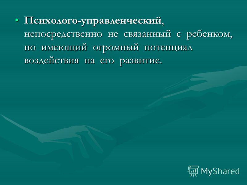 Психолого управленческий