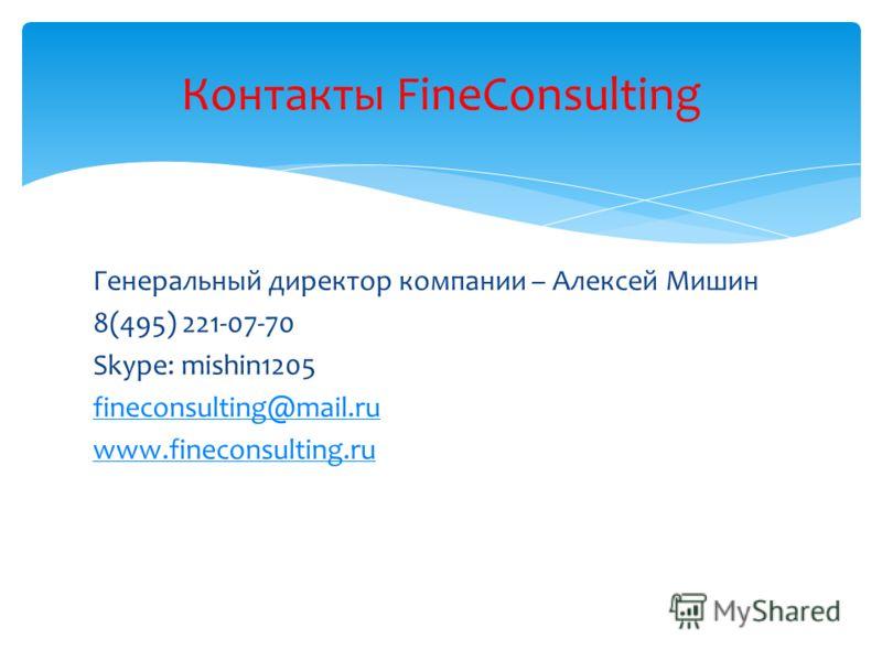 Генеральный директор компании – Алексей Мишин 8(495) 221-07-70 Skype: mishin1205 fineconsulting@mail.ru www.fineconsulting.ru Контакты FineConsulting