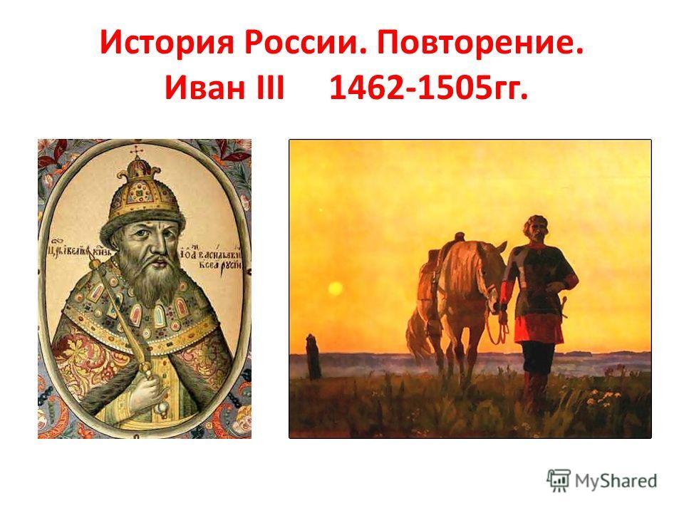 История России. Повторение. Иван III 1462-1505гг.
