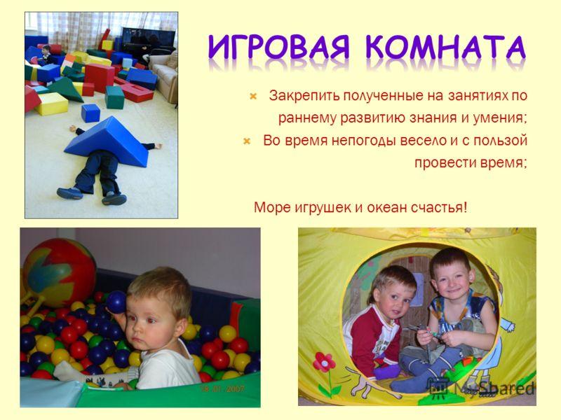 Закрепить полученные на занятиях по раннему развитию знания и умения; Во время непогоды весело и с пользой провести время; Море игрушек и океан счастья!