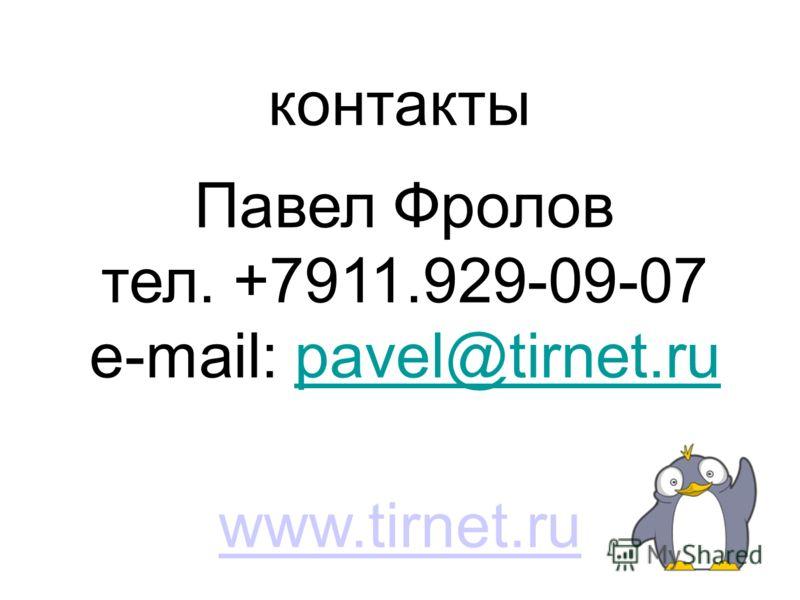 Павел Фролов тел. +7911.929-09-07 e-mail: pavel@tirnet.ru контакты www.tirnet.ru